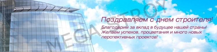 Компания MEGASTROY (МЕГА-СТРОЙ) поздравляет с днем строителя!
