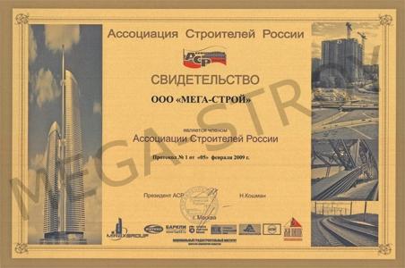МЕГА-СТРОЙ - членство в Ассоциации Строителей России
