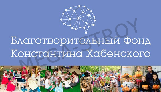 Компания Мега-Строй помогает детям!