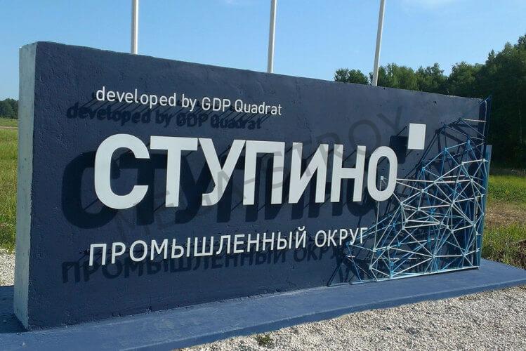 МЕГА-СТРОЙ начинает работу над проектом в ОЭЗ «Ступино Квадрат»