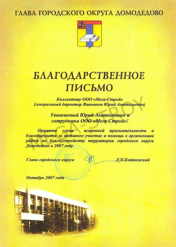Глава городского округа Домодедово | МЕГА-СТРОЙ