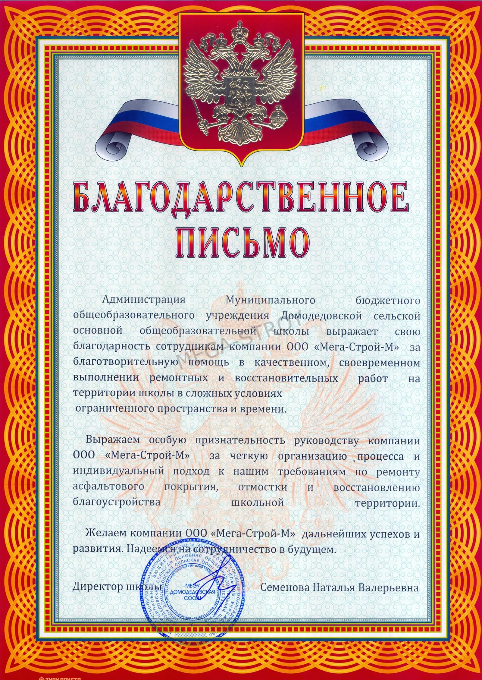 Рекомендательное письмо от Домодедовской сельской школы | МЕГА-СТРОЙ