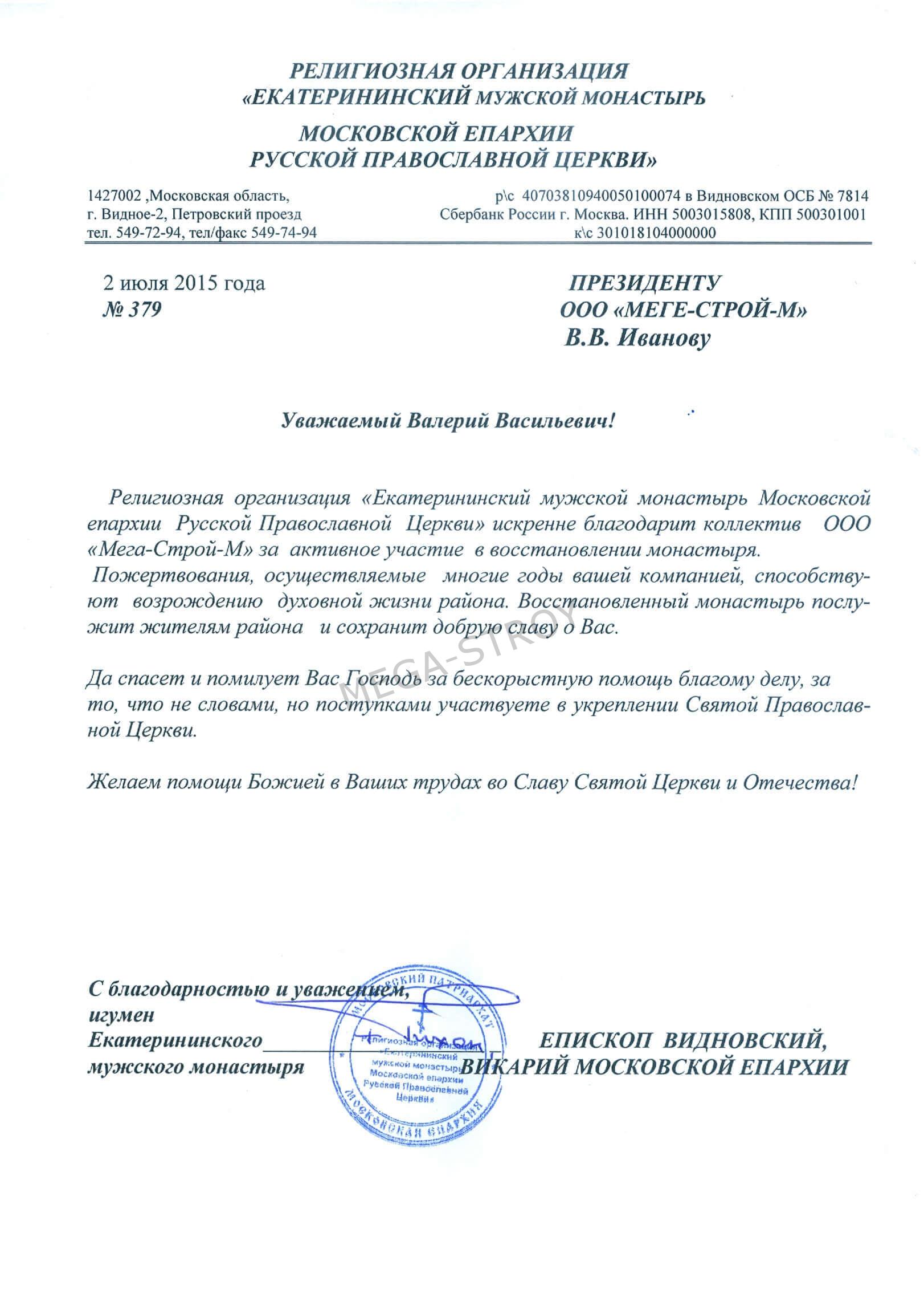 Рекомендательное письмо от Екатерининского монастыря | МЕГА-СТРОЙ