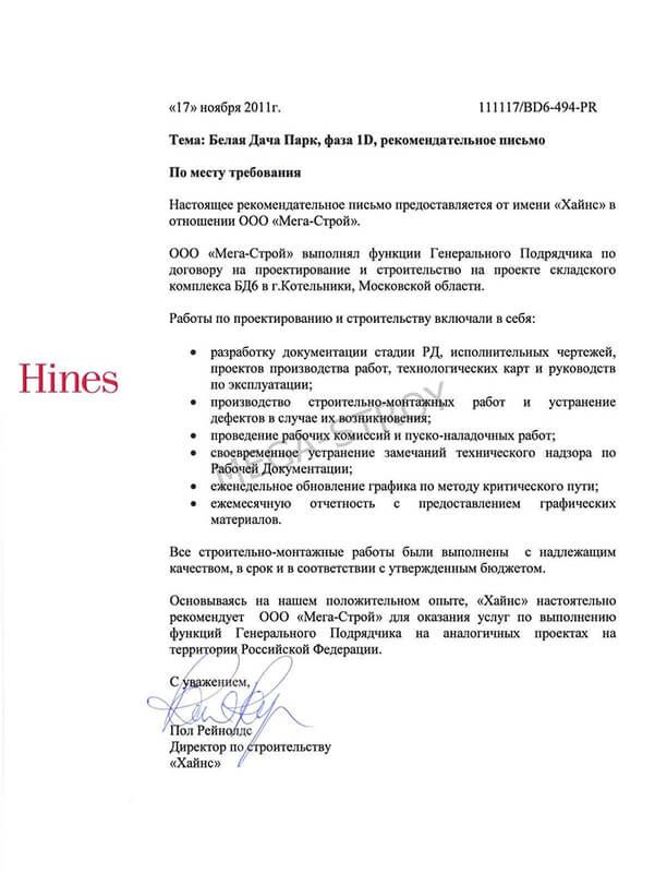 Рекомендательное письмо от Hines (строительство складского комплекса) | МЕГА-СТРОЙ