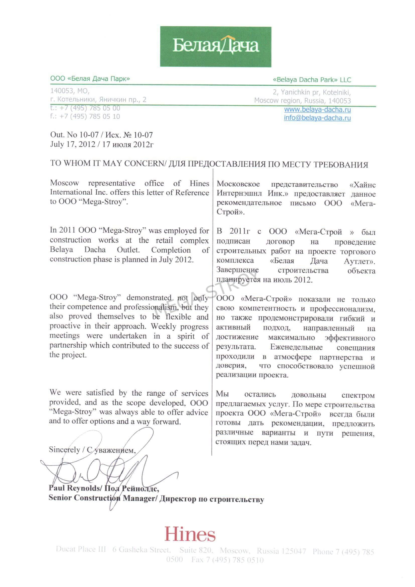 Рекомендательное письмо от Hines (строительство торгового комплекса