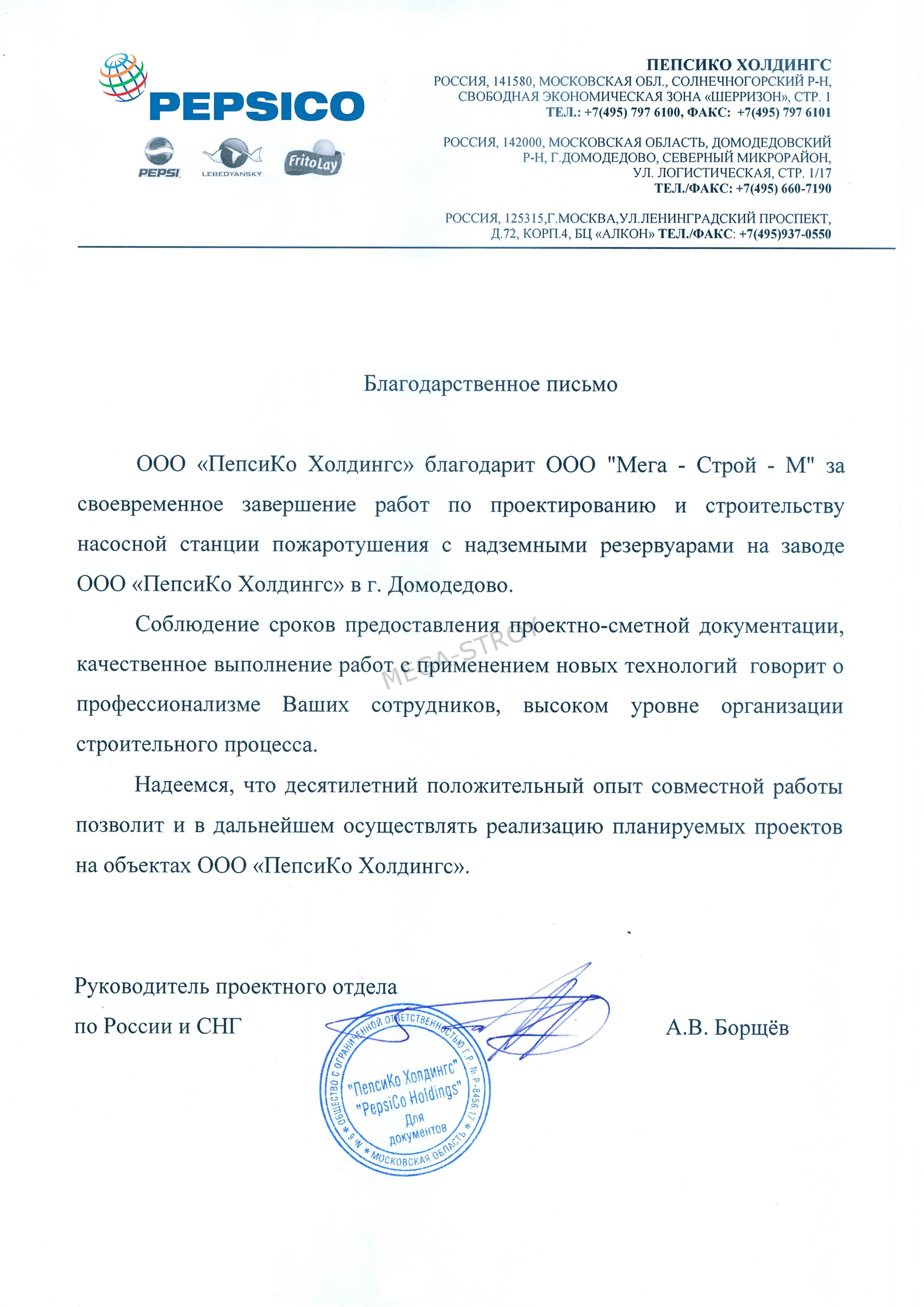 Рекомендательное письмо от Pepsi (строительство насосной станции) | МЕГА-СТРОЙ