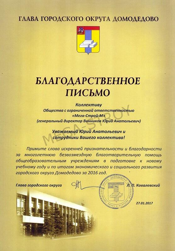 Благодарственное письмо от главы городского округа Домодедово | МЕГА-СТРОЙ