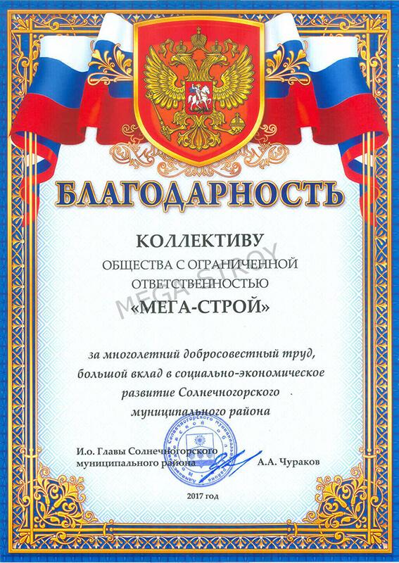 Благодарственное письмо от и.о. Главы Солнечногорского муниципального района | МЕГА-СТРОЙ
