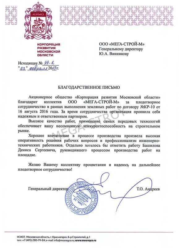 Благодарственное письмо от корпорации  развития  московской области | МЕГА-СТРОЙ