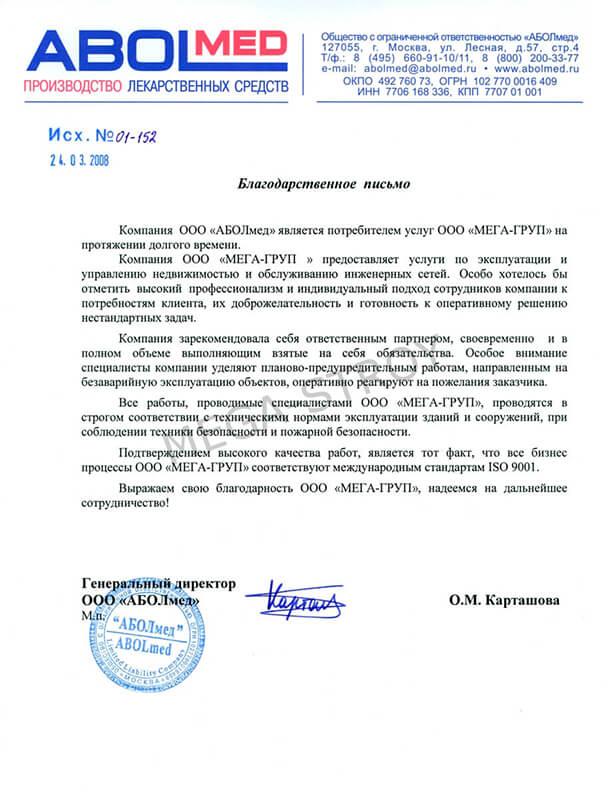 Благодарственное письмо от ООО «АБОЛмед» | МЕГА-СТРОЙ
