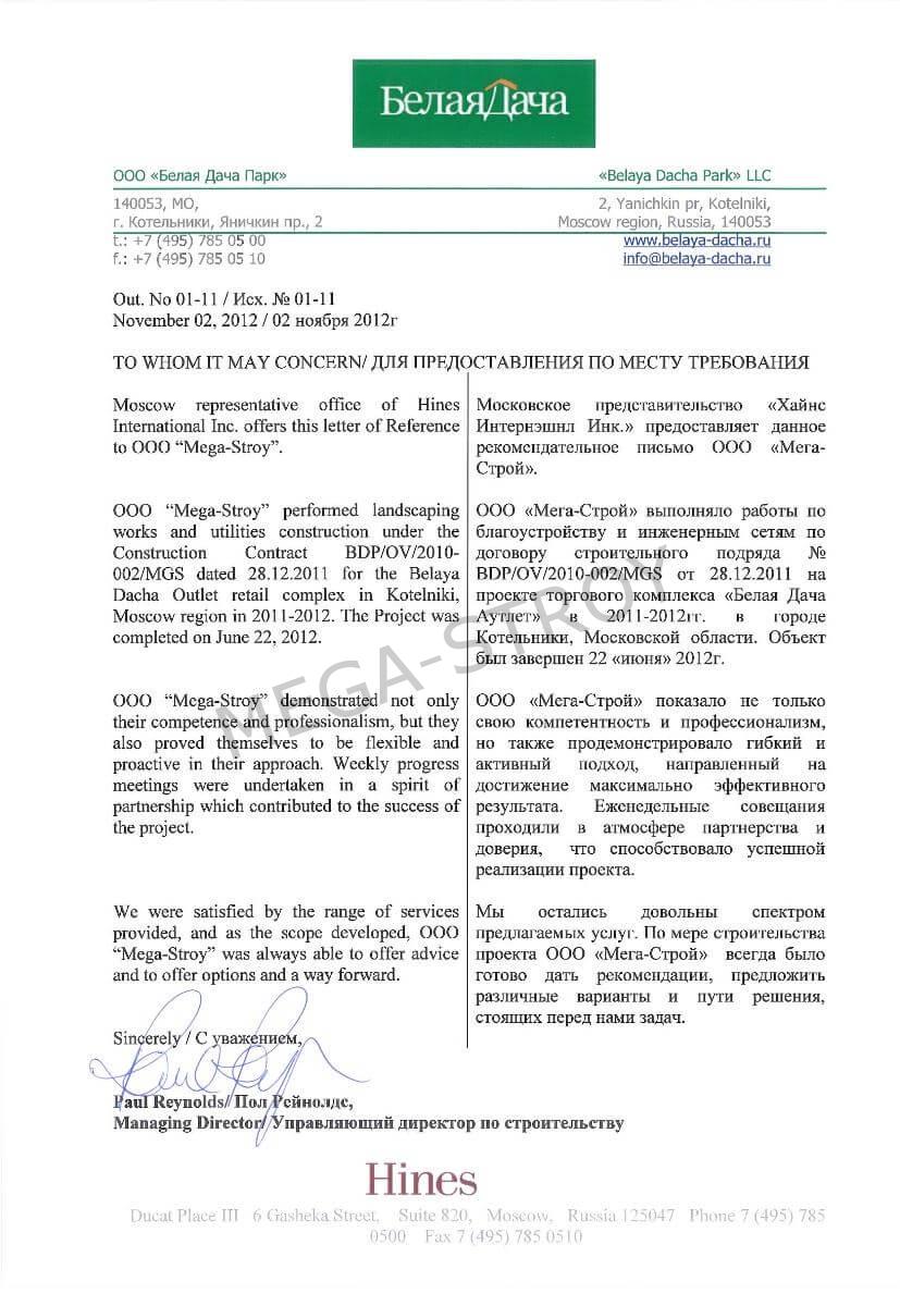 Московская строительная инженерная компания восточно-европейская строительная компания Ижевск
