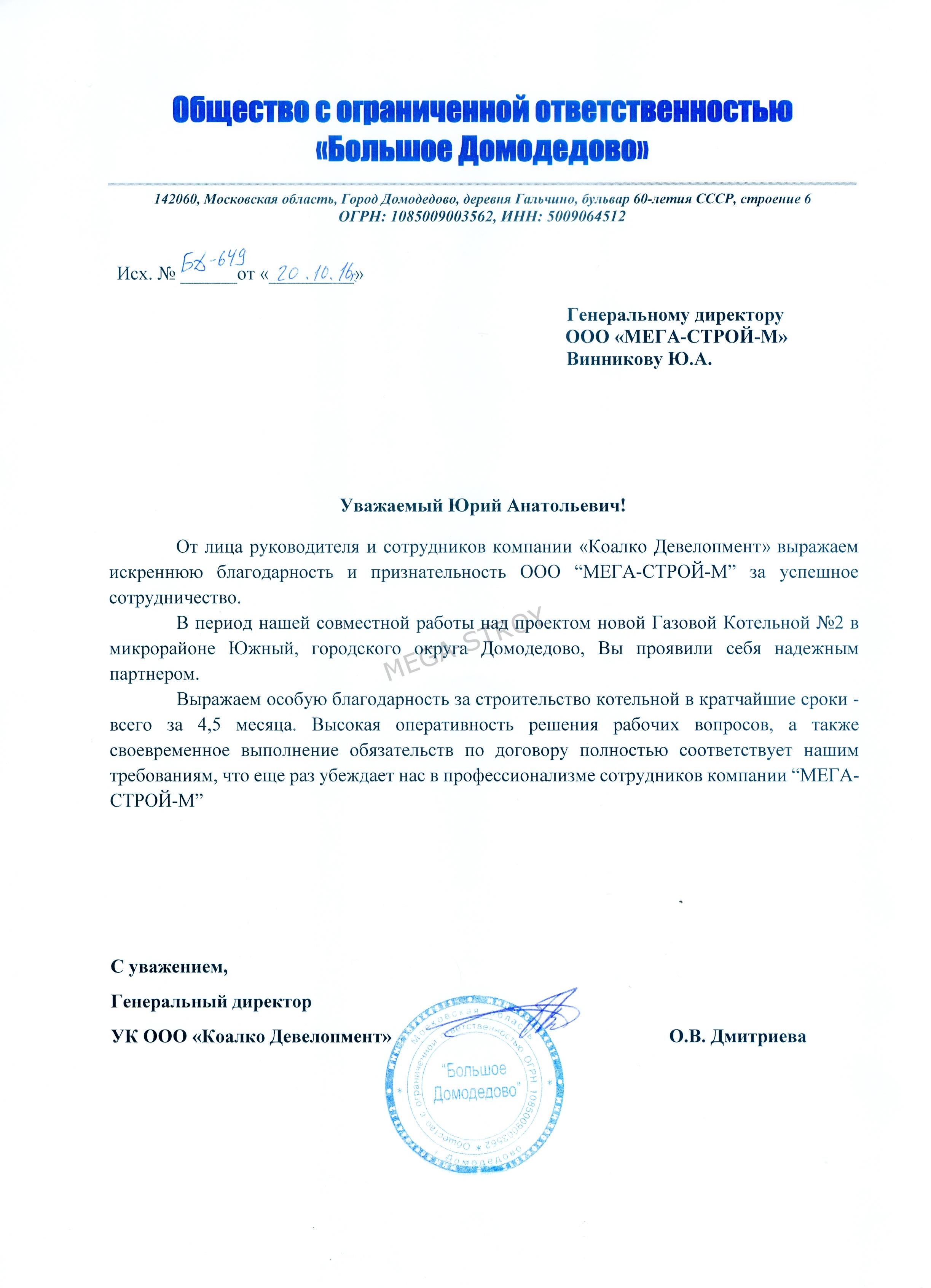 Рекомендательное письмо от Coalco | МЕГА-СТРОЙ