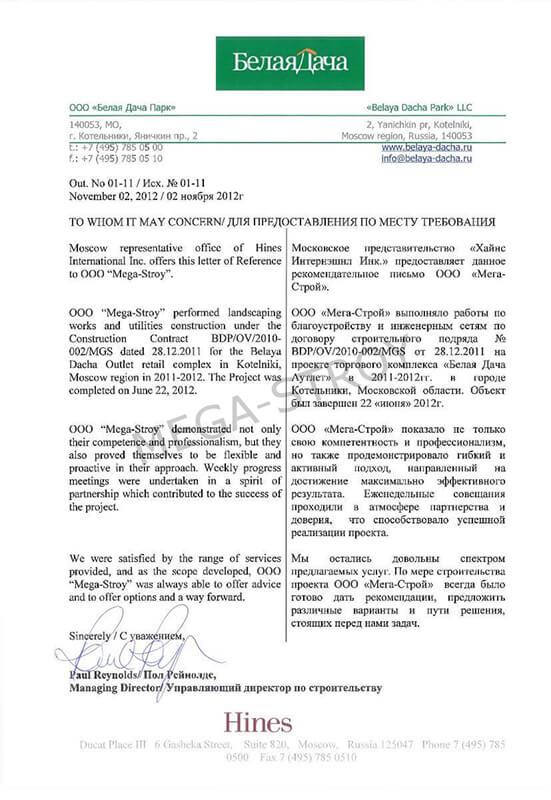 Рекомендательное письмо от Московского представительства «Хайнс Интернэшнл Инк.» | МЕГА-СТРОЙ
