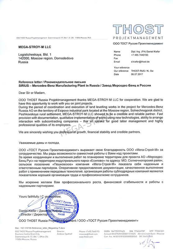 Рекомендательное письмо от THOST Russia Projektmanagement | МЕГА-СТРОЙ