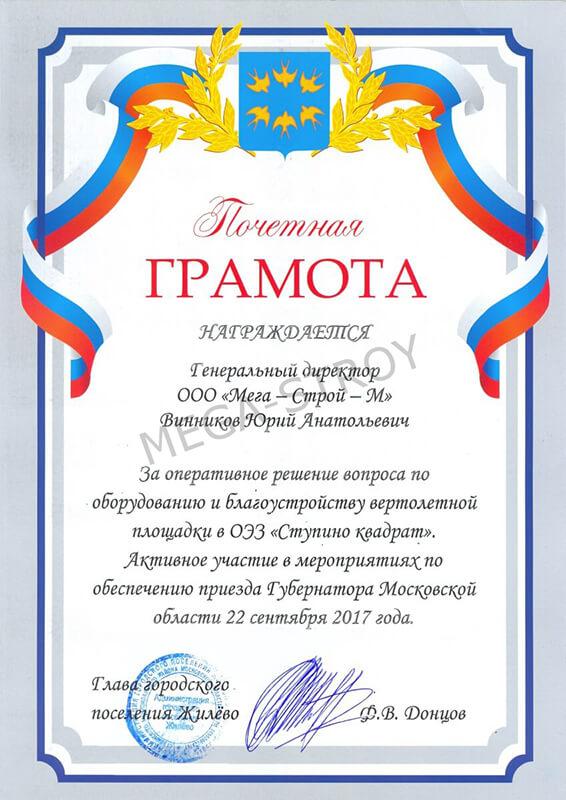 Почетная грамота от главы городского поселения Жилёво | МЕГА-СТРОЙ