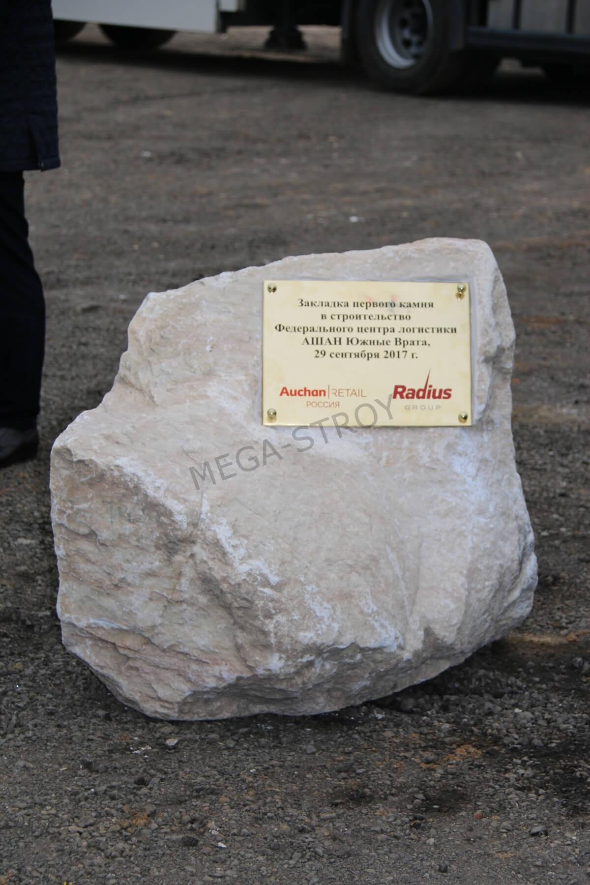 МЕГА-СТРОЙ - заложен первый камень логистического центра «АШАН Южные Врата»