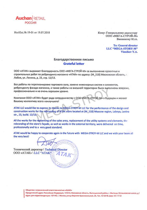 Благодарственное письмо от ООО «АТАК» | МЕГА-СТРОЙ